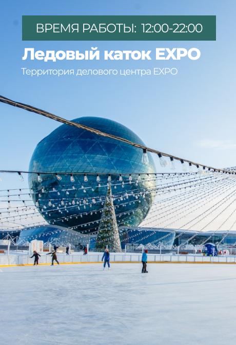 Ледовый каток EXPO